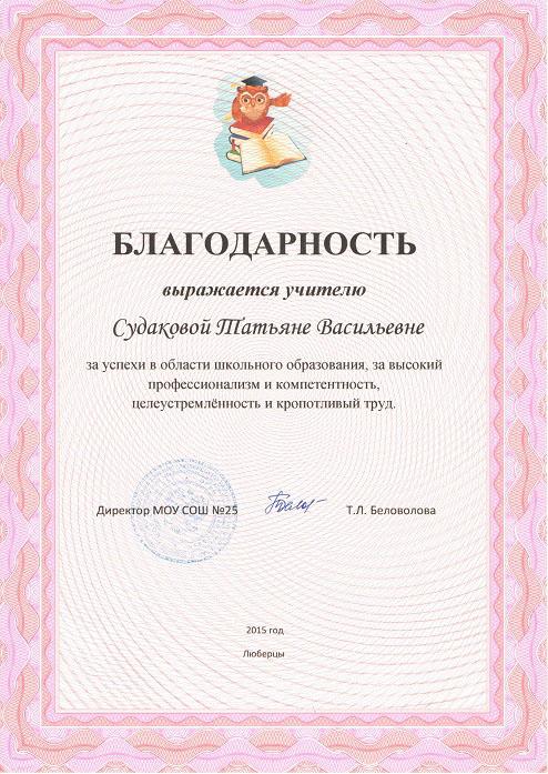 Почётная грамота Главы муниципального образования