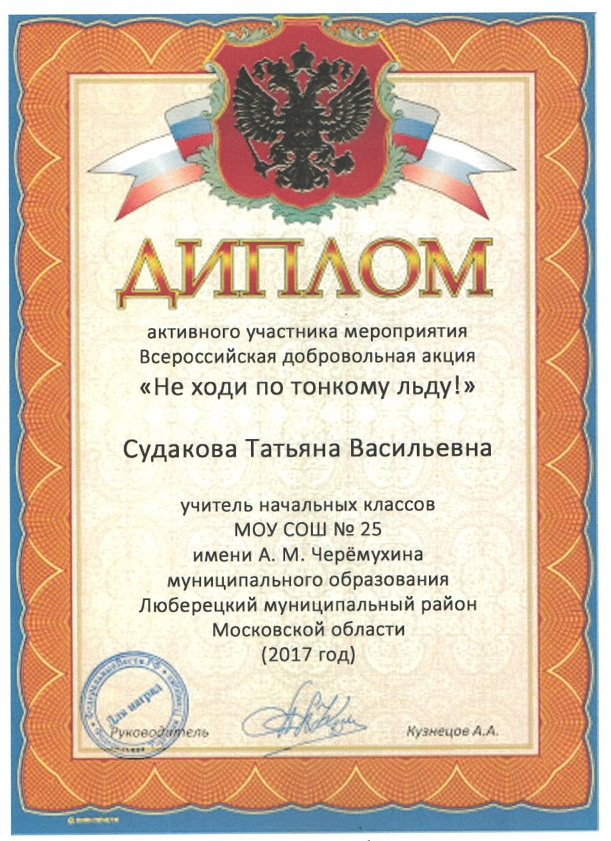 Активный участник конкурса «Самый активный учитель и класс»