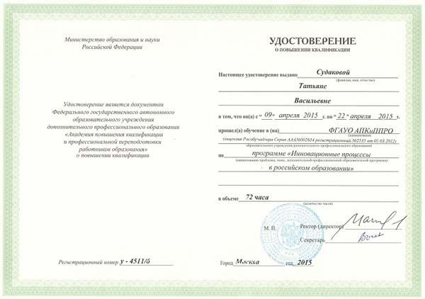 Инновационные процессы в Российском образовании. 2015.