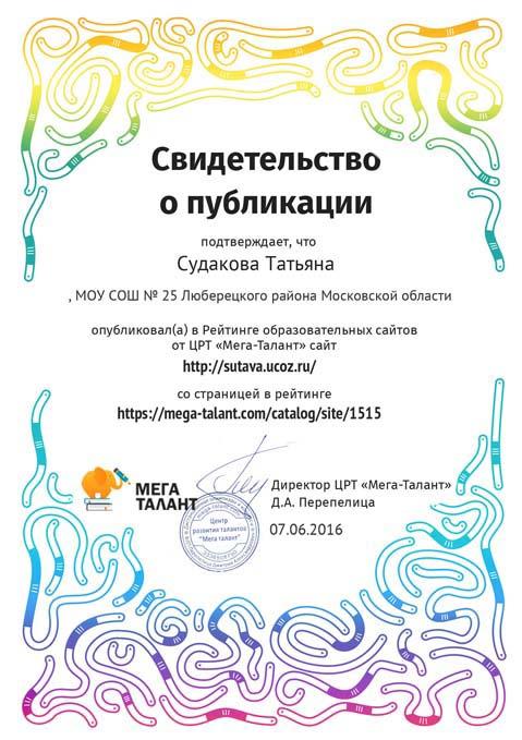 http://sutava.ucoz.ru/3Portfolio/sajt_mega_talant.jpg